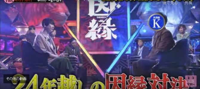 TBS系全国ネット「今夜解禁!ザ・因縁」出演します!