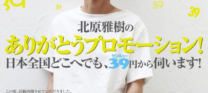 日本全国に39円から伺います!